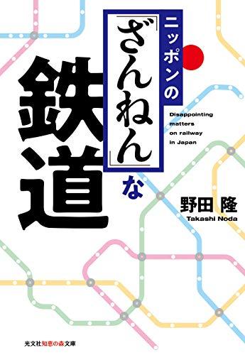 ニッポンの「ざんねん」な鉄道 (光文社知恵の森文庫)の詳細を見る