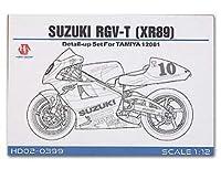 ホビーデザイン HOBBY DESIGN 1/12 スズキ RGV-T XR89 ディティールアップキット バイク タミヤ 14081 (HD02-0399)