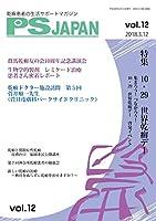 PSJAPAN vol.12(2018.3―乾癬患者の生活サポートマガジン 特集:10・29 世界乾癬デー 啓発イベント