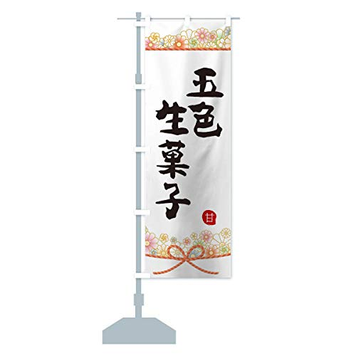 五色生菓子 のぼり旗(レギュラー60x180cm 左チチ 標準)
