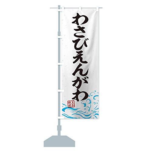 わさびえんがわ のぼり旗(レギュラー60x180cm 左チチ 標準)