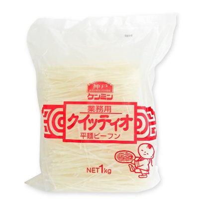乾物屋の底力 業務用クイッティオ(平麺ビーフン) 1kg
