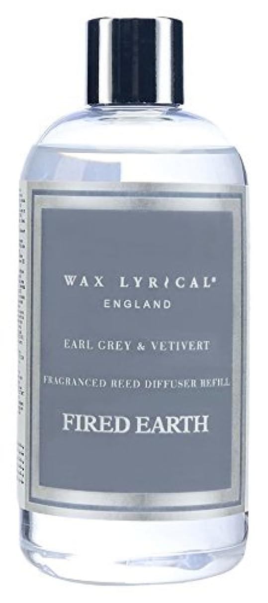 反射現実には糸WAX LYRICAL ENGLAND FIRED EARTH リードディフューザー用リフィル 250ml アールグレー&ベチバー CNFE0407