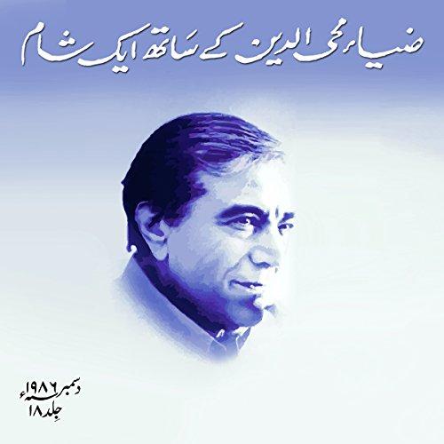 Zia Mohyeddin Kay Saath Eik Shaam, Volume 18 audiobook cover art
