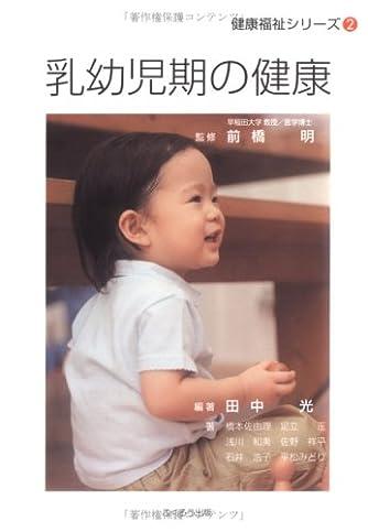 乳幼児期の健康 (健康福祉シリーズ2)