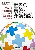 世界の病院・介護施設