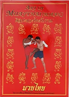 ART OF MUAY THAI (BORAN) by LADDAWAN SIRISAMBHAND (2010-05-03)
