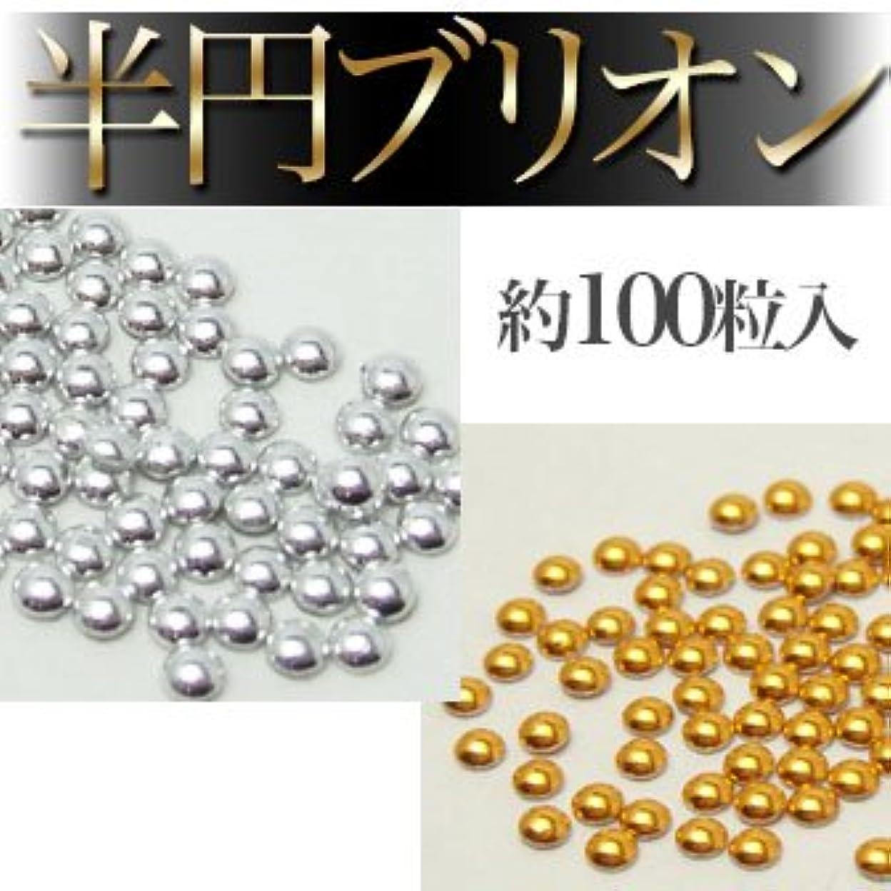 発表廊下バリー半円ブリオン 半丸型 1.5mm 100粒 (シルバー)