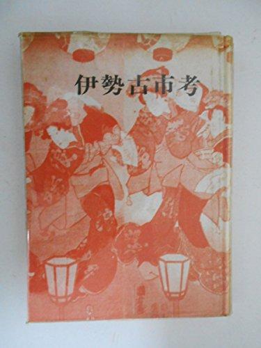 伊勢古市考 (1971年) (三重県郷土資料叢書〈第46集〉)