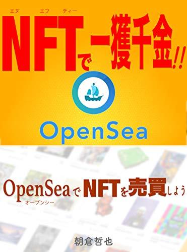 NFTで一獲千金! OpenSea(オープンシー)での買い方と売り方
