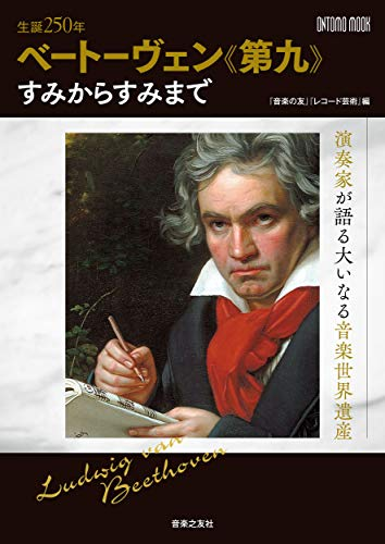 生誕250年 ベートーヴェン《第九》すみからすみまで: 演奏家が語る大いなる音楽世界遺産 (ONTOMO MOOK)