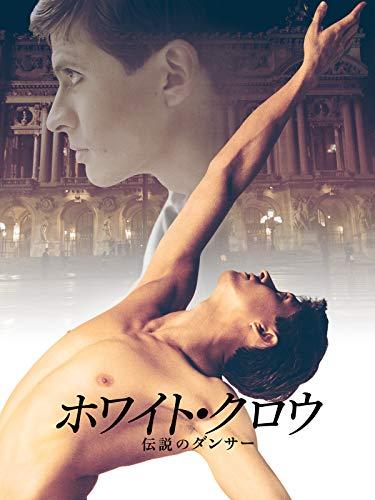 ホワイト・クロウ 伝説のダンサー(字幕版)