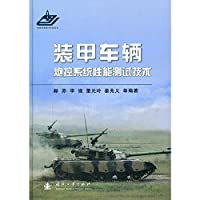 装甲车辆炮控系统性能测试技术