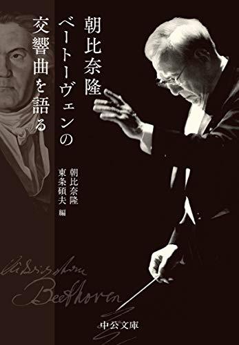 朝比奈隆 ベートーヴェンの交響曲を語る (中公文庫)
