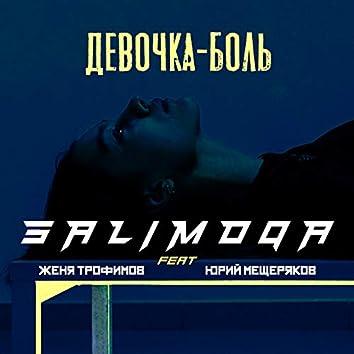 Девочка-боль (feat. Юрий Мещеряков, Женя Трофимов)