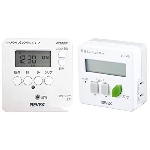 リーベックス(Revex) コンセント タイマー スイッチ式 簡単デジタルタイマー PT70DW & 節電 エコチェッカー ET30D【セット買い】