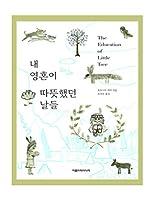 [原題 : リトルツリーの教育/The Education of Little Tree, 1976]/내 영혼이 따뜻했던 날들/私の魂が暖かかった日々/青少年お勧めの書籍/韓国からの発送