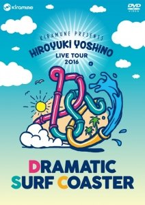 """吉野裕行 Live Tour 2016 """"DRAMATIC SURF COASTER""""LIVE DVD"""