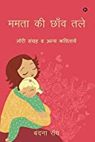 Mamta Ki Chhav Tale: Lori Sangrah and Other Poems (Hindi Edition)