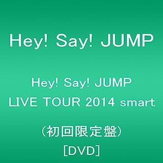 Hey! Say! JUMP LIVE TOUR 2014 smart(初回限定盤) [DVD]