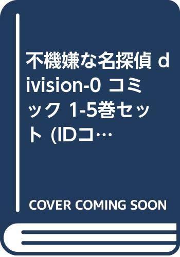 不機嫌な名探偵 division-0 コミック 1-5巻セット (IDコミックス ZERO-SUMコミックス)の詳細を見る