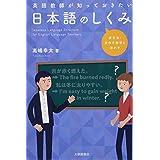 英語教師が知っておきたい日本語のしくみー英文法・英作文指導に活かす