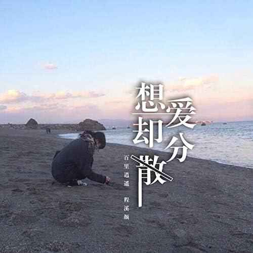 百里逍遥 & 程溪颜