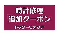 時計修理サービス(ドクターウォッチ) 追加クーポン ¥1,100