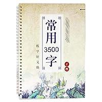 かいしょ3500一般的に使用される漢字書道コピーブック再利用可能な手書きワークブック通常のスクリプト溝書道コピーブック