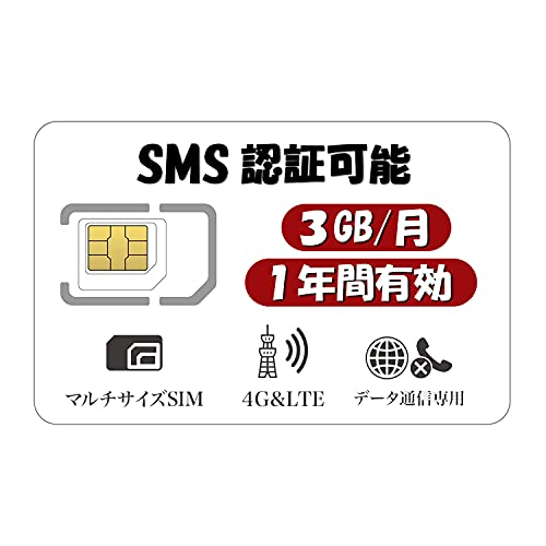 日本 プリペイドSIM 3GB 月1年間有効 4G-LTE対応 Docomo回線 データ通信専用SIMカード (3GB SMS付き)