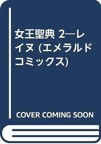 女王聖典 2―レイヌ (エメラルドコミックス)