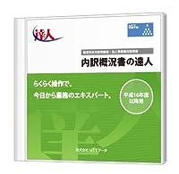 内訳概況書の達人 Standard Edition CD-ROM版