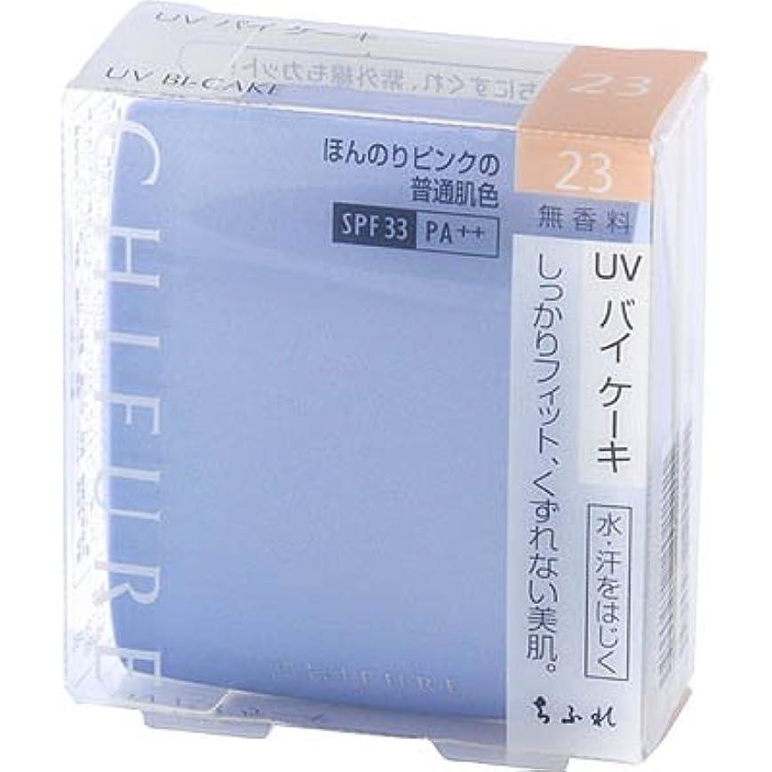 お互い病気の療法ちふれ UV バイ ケーキ(スポンジ入り)23 ほんのりピンクの普通肌色 SPF33 PA++ (ほんのりピンクの普通肌色)