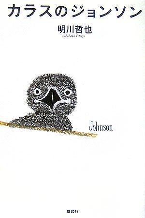 カラスのジョンソン