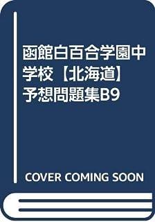 函館白百合学園中学校【北海道】 予想問題集B9