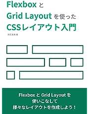 FlexboxとGrid Layoutを使ったCSSレイアウト入門