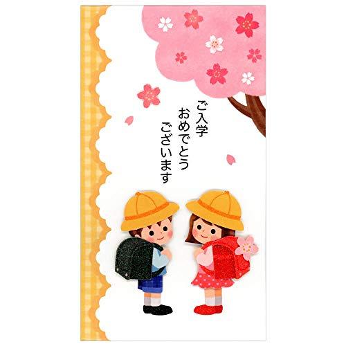 ご入学お祝い[のし袋]多当折御祝儀袋/小学生