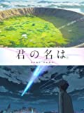 Kimi no NA wa – Your Name – Japanese Movie Wall Poster Print - 43cm x 61cm / 17 Inches x 24 Inches A2