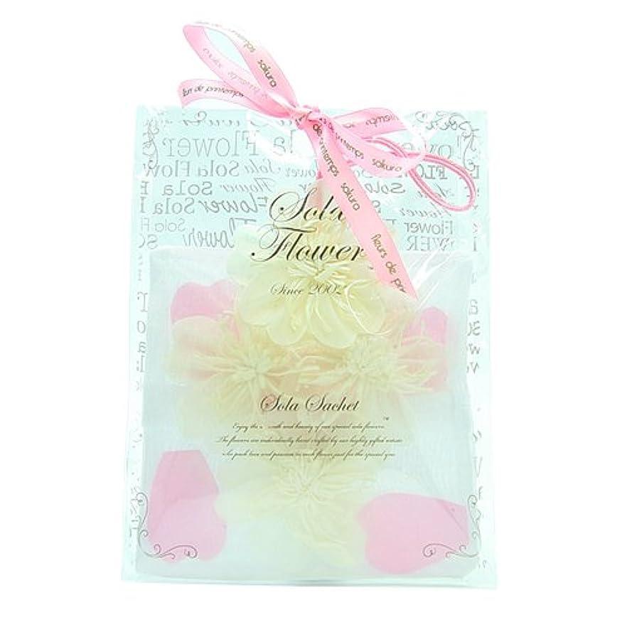 貴重な草ペルソナfleurs de printemps Sola Flower ソラフラワー サシェ 桜 サクラ SOMEIYOSHINO ソメイヨシノ