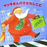 サンタさんのすきなしごと―さわるしかけえほん