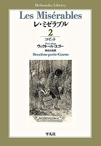 レ・ミゼラブル 第二部 コゼット (893) (平凡社ライブラリー)