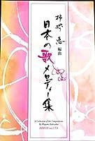 柿堺恵 編曲 琴 楽譜 日本の歌メロディー集 (送料など込)
