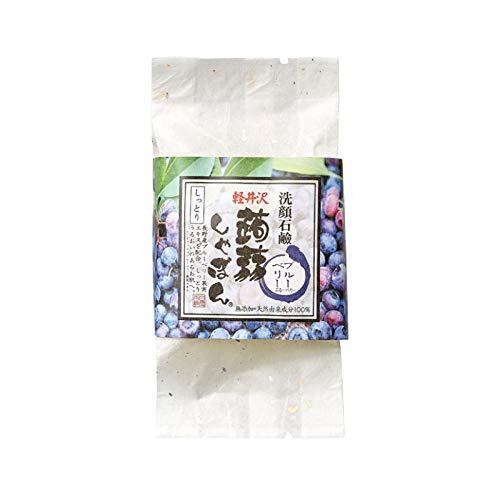 蒟蒻しゃぼん 軽井沢蒟蒻しゃぼん ブルーベリー (100g) 石鹸 洗顔石鹸 セラミド配合 (無添加/しっとり/保湿) 乾燥肌 敏感肌の方へ
