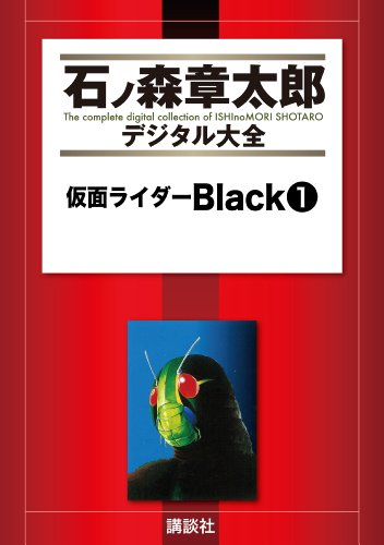 仮面ライダーBlack(1) (石ノ森章太郎デジタル大全)