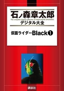 仮面ライダーBlack(1) (石ノ森章太郎デジタル大全) | 石ノ森章太郎 | 青年マンガ | Kindleストア | Amazon