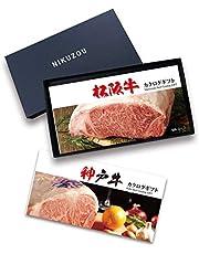 松阪牛・神戸牛・米沢牛 選べるカタログギフト TMコース