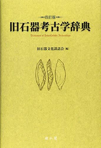 旧石器考古学辞典の詳細を見る