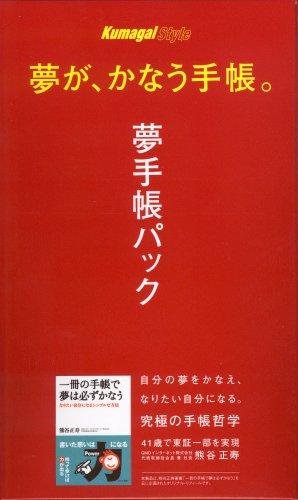 夢が、かなう手帳。kumagai style 夢手帳パック (Kumagai Style夢が、かなう手帳。)