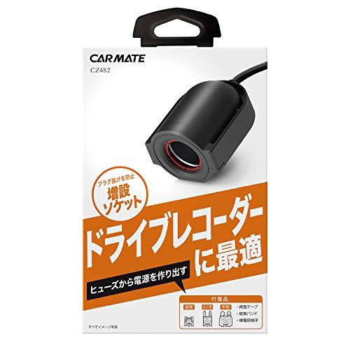 カーメイト 車用 シガーソケット ヒューズ 1連 ドライブレコーダーに最適 CZ482