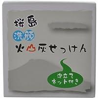 桜島火山灰洗顔せっけん 80g